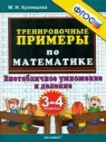 Тренир. прим. Математика 3-4кл Внетабл. умножение