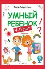 Рита Рафгатовна Кильдиярова. Умный ребенок 4-5 лет
