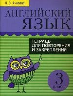 Английский язык 3кл Тетрадь для повторения и закр.