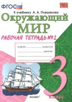 УМК Окружающий мир 3кл Плешаков. Раб. тетр. ч.2