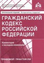 Гражданский кодекс РФ 2018г