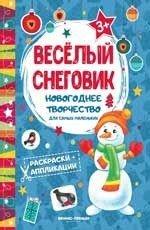 Чумакова Светлана. Веселый снеговик. Книжка раскраска-аппликация 150x230