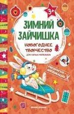 Зимний зайчишка: книжка раскраска-аппликация