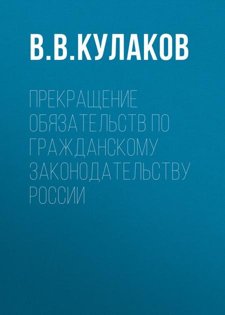 Прекращение обязательств по гражданскому законодательству России