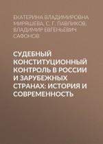 Судебный конституционный контроль в России и зарубежных странах: история и современность