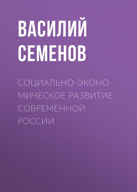 Социально-экономическое развитие современной России