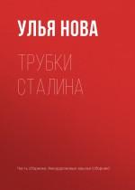 Трубки Сталина