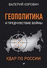 Геополитика и предчувствие войны.Удар по России