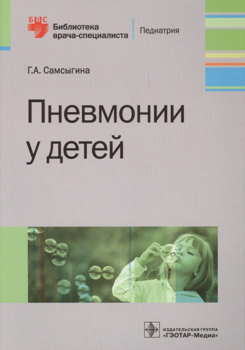 Пневмонии у детей