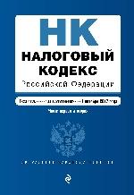 В. Л. Головин. Налоговый кодекс Российской Федерации. Части первая и вторая : текст с изм. и доп. на 1 октября 2017 г.