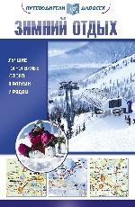 Зимний отдых. Лучшие горнолыжные курорты в России