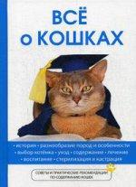 Все о кошках
