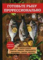 Готовьте рыбу профессионально