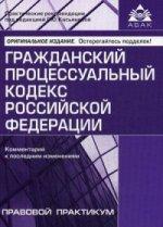 Гражданский процессуальный кодекс (9 изд.)