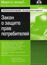 Закон о защите прав потребителей (11 изд.)