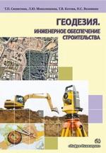 Геодезия. Инженерное обеспечение строительства