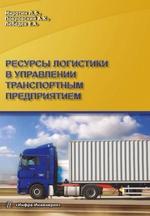 Ресурсы логистики в управлении транспортным предприятием