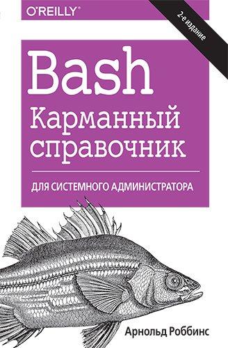 Bash. Карманный справочник системного администратора. Второе издание