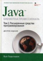 Java.Библиотека профес.Т.2.Расш.сред.прогр.10изд