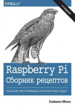 Raspberry Pi. Сборник рецептов: решение программных и аппаратных задач. Второе издание
