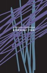Архипелаг ГУЛАГ, 1918—1956. Опыт художественного исследования. Сокращённое издание