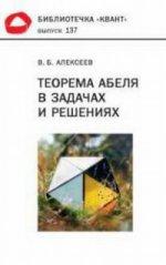 Теорема Абеля в задачах и решениях