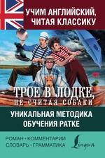 Учим английский с «Трое в лодке, не считая собаки». Уникальная методика обучения Ратке