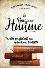 Так говорил Заратустра. Ecce Homo. По ту сторону добра и зла (сборник)
