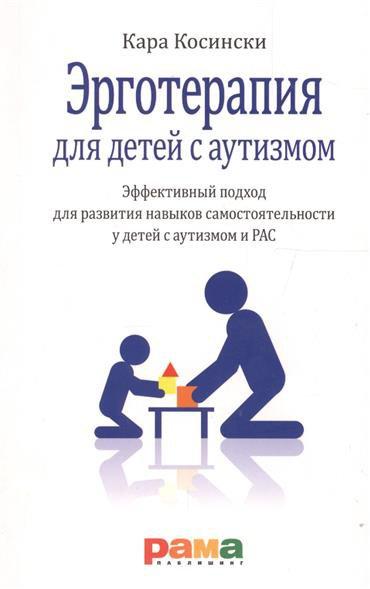 Эрготерапия для детей с аутизмом.Эффективный подход для развития навыков самостоятельности у детей с аутизмом