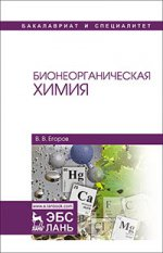 Бионеорганическая химия. Уч. пособие, 2-е изд., перераб. и доп