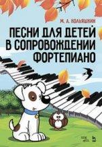 Песни для детей в сопровождении фортепиано. Ноты, 2-е изд., стер