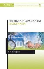 Гигиена и экология. Практикум. Учебное пособие, 2-е изд