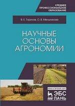 Научные основы агрономии: Учебное пособие