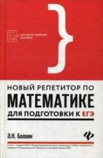 Новый репетитор по математике для подг. к ЕГЭ