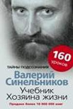 Учебник Хозяина жизни (мяг)