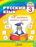 Рус. яз. 3кл ч1 [Учебник] ФГОС ФП