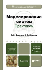 Моделирование систем. Практикум. 4-е изд., пер. и доп. Учебное пособие для бакалавров
