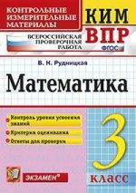 ВПР КИМ Математика 3кл