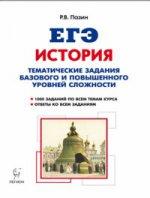 ЕГЭ История 10-11кл Темат.зад.баз.и пов.ур.сл.Из.5