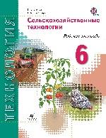 Сельскохозяйственные технологии 6кл [Рабоч.тетрад]