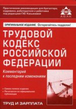 Трудовой кодекс РФ 150x215