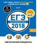 ЕГЭ-2018 Математика. Твой бесплатный преподаватель