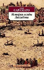 История осады Лиссабона