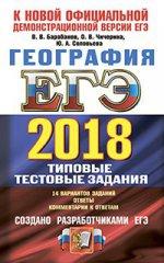 ЕГЭ 2018 ТРК География. ТТЗ. 14 вариантов