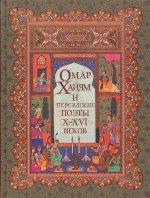 Омар Хайям и персидские поэты Х-ХVI вв