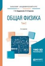 Общая физика в 2 т. Том 2
