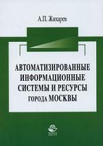 Автоматизированные информационные системы и ресурсы города Москвы