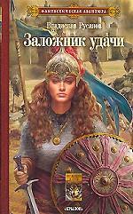 Победитель драконов. Книга 2. Заложник удачи