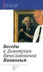 Беседы с Д.В.Ивановым / Обер Р., Гфеллер У
