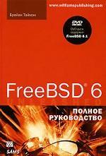 FreeBSD 6. Полное руководство (+DVD)